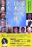 愛する日本の孫たちへ (かつて日本人だった台湾日本語族の証言集 1)