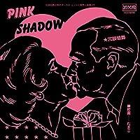 ピンク・シャドウ C/W たまご (CD+7INCH)