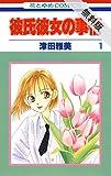 彼氏彼女の事情【期間限定無料版】 1 (花とゆめコミックス)