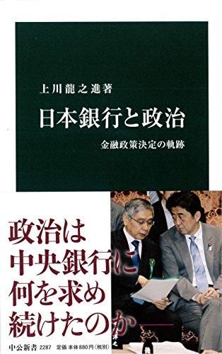 日本銀行と政治-金融政策決定の軌跡