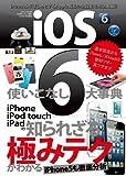 iOS6使いこなし大事典 (三才ムック VOL. 568)