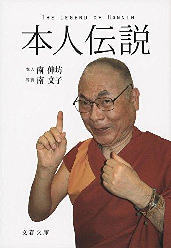 本人伝説 (文春文庫)
