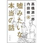 嘘みたいな本当の話 [日本版]ナショナル・ストーリー・プロジェクト