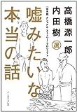 嘘みたいな本当の話 [日本版]ナショナル・ストーリー・プロジェクト 画像