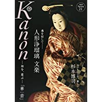 Kanon vol.21―華音 人形浄瑠璃文楽