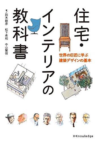 住宅・インテリアの教科書-世界の巨匠に学ぶ建築デザインの基本-の詳細を見る