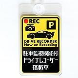 駐車監視機能 ドライブレコーダー搭載