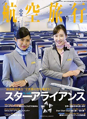 航空旅行 2018年12月号
