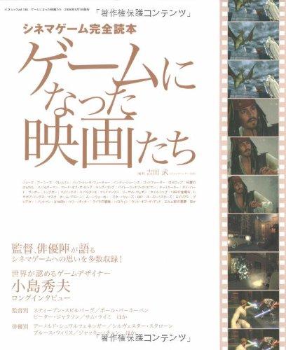 ゲームになった映画たち―シネマゲーム完全読本 (三才ムック VOL. 186)の詳細を見る