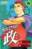 クニミツの政(6) (週刊少年マガジンコミックス)
