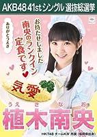 AKB48 公式生写真 僕たちは戦わない 劇場盤特典 【植木南央】