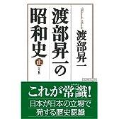 渡部昇一の昭和史 正 (WAC BUNKO 92)