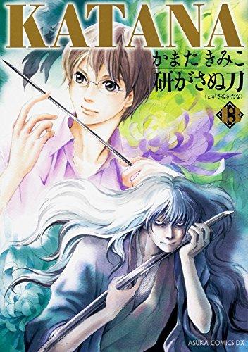 KATANA (13) 研がさぬ刀 (あすかコミックスDX)の詳細を見る