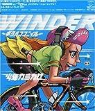 WINDER〜ボクハココニイル〜