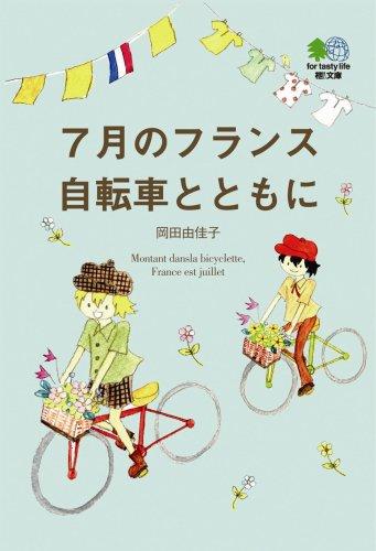 7月のフランス 自転車とともに (えい文庫 176)の詳細を見る