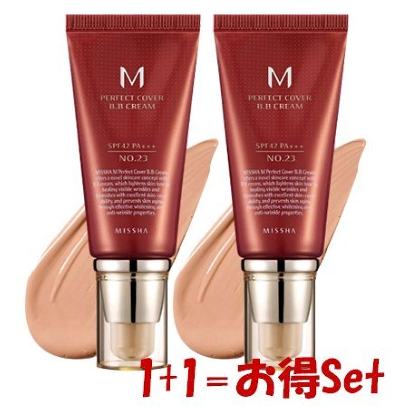 太字ナイトスポット公爵夫人MISSHA(ミシャ) M Perfect Cover パーフェクトカバーBBクリーム 23号+23号(1+1=お得Set)