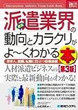 図解入門業界研究最新派遣業界の動向とカラクリがよ~くわかる本[第3版] (How‐nual Industry Trend Guide Book)