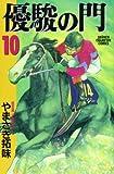 優駿の門 (10) (少年チャンピオン・コミックス)