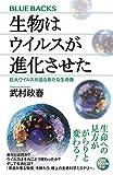 生物はウイルスが進化させた ミミウイルスはルドンに見える