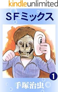 SFミックス 1