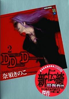 DDDの最新刊