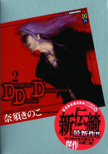 DDD 2 (講談社BOX)の詳細を見る