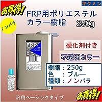 キクメン FRPカラーノンパラ樹脂250g 硬化剤付き 青色 汎用ベーシック