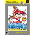 桃太郎電鉄16 北海道大移動の巻! PlayStation 2 The Best