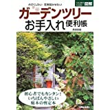ガーデンツリーお手入れ便利帳―ひと目でわかる!図解 小さくしたい 花を咲かせたい (ひと目でわかる図解)