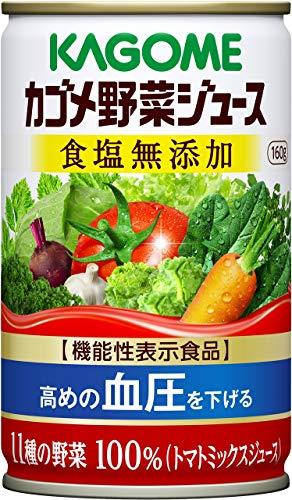 野菜ジュース 食塩無添加 160g*30本入
