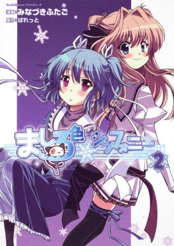 ましろ色シンフォニー (2) (角川コミックス・エース 265-2)の詳細を見る