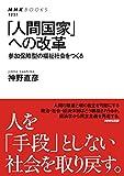 「人間国家」への改革 参加保障型の福祉社会をつくる (NHKブックス)