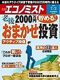 週刊エコノミスト 2019年07月02日号 [雑誌]