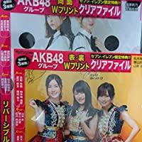 AKB48グループ Wプリント クリアファイル 2点セット