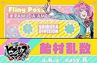 ヒプノシスマイク -Division Rap Battle- 飴村乱数 マイメンカセット型メモ