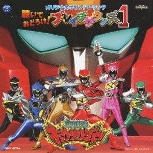 獣電戦隊キョウリュウジャー オリジナルサウンドトラック 聴いておどろけ! ブレイブサウンズ1