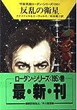 反乱の衛星 (ハヤカワ文庫SF―宇宙英雄ローダン・シリーズ 195)