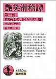 艶笑滑稽譚 第三輯-結婚せし美しきイムペリア 他 (岩波文庫)