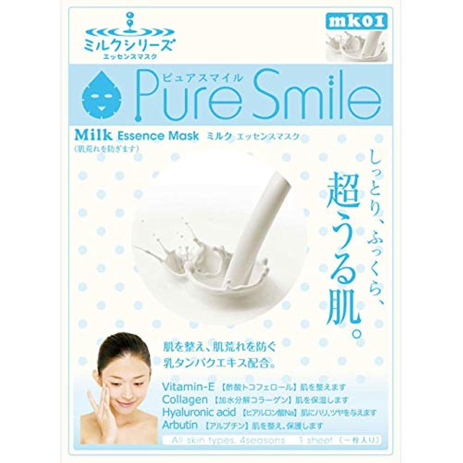 列挙するアナロジー必要性ピュア スマイル (Pure Smile) ミルクエッセンスマスク ミルク