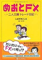 めおとFX〜二人三脚トレード日記〜 (コミックエッセイ)