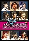 キャナァーリ倶楽部 2008秋~渋谷でキラキララ~[DVD]
