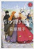 西の善き魔女5  闇の左手 (角川文庫)