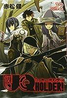 UQ HOLDER!(12) (講談社コミックス)