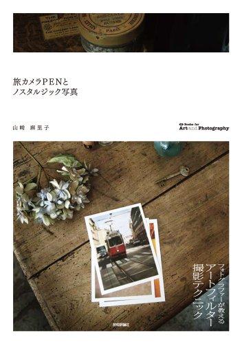 旅カメラPENとノスタルジック写真 ~フォトグラファーが教えるアートフィルター撮影テクニック (Books for Art and Photography)の詳細を見る
