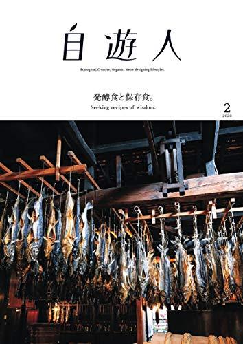 【Amazon.co.jp 限定】自遊人(じゆうじん)2020年2月号「発酵食と保存食。」
