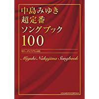 中島みゆき 超定番ソングブック100