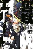 囚獄エリート 2巻 (マッグガーデンコミックスavarusシリーズ)