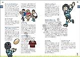 ラグビー語辞典: ラグビーにまつわる言葉をイラストと豆知識を使いノーサイドの精神で読み解く 画像