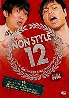 NON STYLE 12 前編  ~2012年、結成12年を迎えるNON STYLEがやるべき12のこと~ [DVD]