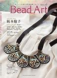 Bead Art 2014年冬号 vol.8 (ビーズアート)